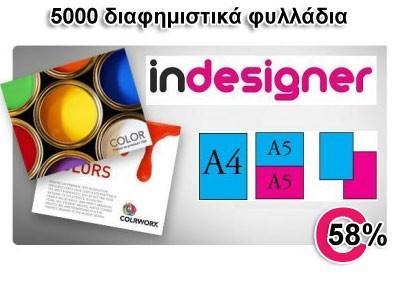 5000 έγχρωμα διαφημιστικά φυλλάδια. εκτύπωση και σχεδιασμός, μόνο 122€ από 290€ τα οποία επιμελείται και διορθώνει, σε μονόφυλλα έντυπα Α5, δύο όψεων με χαρτί illustrator, η Indesigner. Έκπτωση 58%