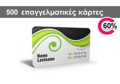 Προσφορά μόνο για λίγες ημέρες. 20€ για 500 επαγγελματικές κάρτες μιας όψης σε χαρτί illustration ή Velvet 350gr, και ΔΩΡΕΑΝ αποστολή των καρτών στο χώρο σας με courrier, από την Indesigner που εκτυπώνει και δημιουργεί για σας την μακέτα αν δεν έχετε ήδη.