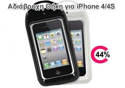 Υποβρύχια (έως 6μ.) και 100% Αδιάβροχη Θήκη για iPhone 4,4S & ipod μόνο €27,90 από €49,90, που προστατεύει το τηλέφωνο σας από νερό, άμμο, μια προσφορά από το mobile parts με έκπτωση 44%