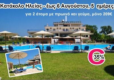 209€ τα 2 άτομα σε δίκλινο δωμάτιο, 5 ημέρες (4 διανυκτερεύσεις), με πλούσιο πρωινό και ένα γεύμα (ημιδιατροφή), στο προνομιακά χτισμένο στον ομφαλό της Ηλειακής Γης ξενοδοχείο, EpiHotel Odysseas, για την περίοδο 17 Ιουλίου έως 6 Αυγούστου. Το πρώτο παιδί