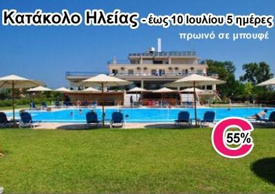 99€ το δίκλινο δωμάτιο, 5 ημέρες (4 διανυκτερεύσεις) για 2 άτομα, για όλο τον Ιούνιου έως και 10 Ιουλίου, με πλούσιο πρωινό στο προνομιακά χτισμένο στον ομφαλό της Ηλειακής Γης ξενοδοχείο, EpiHotel Odysseas, αρχικής αξίας 220€, έκπτωση 55%.