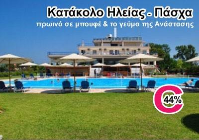 Διακοπές ΠΑΣΧΑ μόνο 139€ το δίκλινο δωμάτιο, 5 ημέρες (4 διανυκτερεύσεις) για 2 άτομα, από 03/05 έως 07/05, με πλούσιο πρωινό και το γεύμα της Ανάστασης, στο προνομιακά χτισμένο στον ομφαλό της Ηλειακής Γης ξενοδοχείο, EpiHotel Odysseas, αρχικής αξίας 250€, έκπτωση 44%.