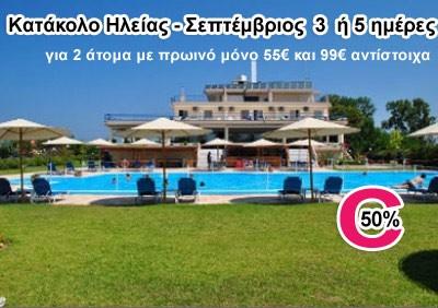 55€ το δίκλινο δωμάτιο, 3 ημέρες (2 διανυκτερεύσεις) για 2 άτομα, ή 99€ για 5 ημέρες (4 διανυκτερεύσεις),από 6 Σεπτεμβρίου έως 30 Σεπτεμβρίου, με πλούσιο πρωινό μπουφέ, στο προνομιακά χτισμένο στον ομφαλό της Ηλειακής Γης ξενοδοχείο, EpiHotel Odysseas. Το