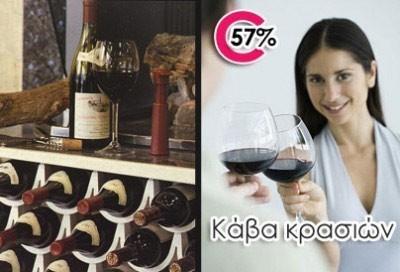 Κάβα κρασιών, εύκολα συναρμολογούμενη, 10€ από 23€, για να αποθηκεύετε με τάξη έως 20 φιάλες κρασί.  Δυνατότητα αποστολής σε όλη την Ελλάδα με 4€ επιπλέον. Έκπτωση 57%