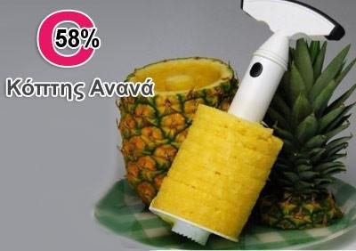 Για την κουζίνας σας κόπτης ΑΝΑΝΑ,  EASYSLICER, με 8€ από 19€ για να έχετε έτοιμες στη στιγμή, ολόδροσες και ολόφρεσκες  φέτες  από έναν ολόκληρο ανανά. Δυνατότητα αποστολής σε όλη την Ελλάδα με 4€ επιπλέον. Έκπτωση 58%