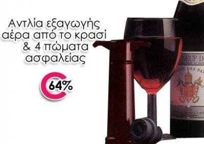 Για μία (1) αντλία  εξαγωγής αέρα  από το κρασί,  VacuVin, μόνο 8€ από 22€, μαζί με 4 ειδικά πώματα ασφαλείας για  να διατηρείτε το κρασί μέσα στο μπουκάλι σε άριστη κατάσταση (για  4 φιάλες κρασί). Δυνατότητα αποστολής σε όλη την Ελλάδα με 4€ επιπλέον. Ιδανικό δώρο για τα αγαπημένα σας πρόσωπα.  Έκπτωση 64%