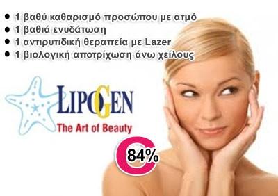 19€ για 1 βαθύ καθαρισμό προσώπου με ατμό, 1 αντιρυτιδική θεραπεία με Lazer & 1 βιολογική αποτρίχωση άνω χείλους, διάρκειας 3ωρών. Μια εκπληκτική προσφορά από το Κέντρο Αισθητικής και Αδυνατίσματος Lipogen Art of Beauty στο Παγκράτι και την Νίκαια. Αρχική