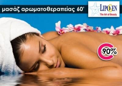 Μόνο 10€ για 60 λεπτά ενός χαλαρωτικού μασάζ αρωματοθεραπείας με αιθέρια έλαια για άντρες και γυναίκες από την κορφή έως τα νύχια. Περιόρισμένος αριθμός κουπονιών. Όσοι έχουν αγοράσει οποιαδήποτε προσφορα massage στα lipogen, δεν μπορούν να την επωφεληθούν της προσφοράς. Στο Παγκράτι και στη Νίκαια από το κέντρο αισθητικής &  αδυνατίσματος Lipogen, The Art of Beauty.  Αρχική αξία 90€. Έκπτωση 90%