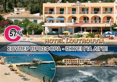 195€ από 450€ για εξαήμερη διαμονή 2 ατόμων με πρωινό μπουφέ & βραδινό γεύμα στην Κέρκυρα, στο Loutrouvia Hotel που βρίσκεται μπροστά στην παραλία των Μπενιτσών. Κρατήσεις για την περίοδο από 22 Αυγούστου έως 30 Σεπτεμβρίου 2012. Έκπτωση 57%