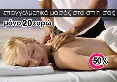 20€ από 50€ για ένα θεραπευτικό μασάζ διάρκειας 60 λεπτών στο χώρο σας, από επαγγελματία, με πολυετή εμπειρία στη φυσικοθεραπεία. Επιλογή μασάζ από α) θεραπευτικό, για αυχένα, πλάτη, μέση, β) λιποδιαλυτικό, για μείωση πόντων από κοιλιά, μηρούς, περιφέρεια