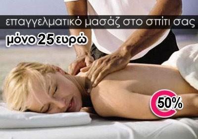 25€ από 50€ για ένα θεραπευτικό μασάζ διάρκειας 60 λεπτών στο χώρο σας, από επαγγελματία, με πολυετή εμπειρία στη φυσικοθεραπεία. Επιλογή μασάζ από α) θεραπευτικό, για αυχένα, πλάτη, μέση, β) λιποδιαλυτικό, για μείωση πόντων από κοιλιά, μηρούς, περιφέρεια