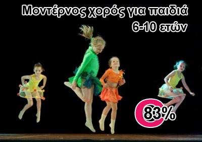 15€ για 8 μαθήματα το μήνα, μοντέρνου χορού, για παιδιά 6 έως 10 ετών. Δυνατότητα αγοράς έως 12 κουπονιών για περισσότερους μήνες μαθημάτων. Ο μοντέρνος χωρός θα δώσει ρυθμό & ελαστικότητα στο σώμα των παιδιών σας και θα τους αναπτύξει την μουσικότητά του