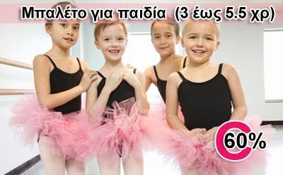 40€ από 70€ για 1 μήνα, 8 Μαθημάτων μουσικοκινητικής αγωγής (μπαλέτο) για παιδιά ηλικίας 3 έως 5 1/2 χρονών, διάρκειας 1 ώρας το κάθε ένα. Δώρο τα έξοδα εγγραφής, 30€. Μια μοναδική προσφορά από την Σχολή Μπαλέτου και Χορού DANCE CENTER στο Νέο Ηράκλειο. Α