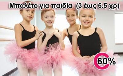 Μπαλέτο για παιδιά, μόνο 40€ από 70€ για 1 μήνα, 8 Μαθημάτων μουσικοκινητικής αγωγής (μπαλέτο) για παιδιά ηλικίας 3 έως 5 1/2 χρονών, διάρκειας 1 ώρας το κάθε ένα. Τα έξοδα εγγραφής δώρο , αξίας 30€. Μια προσφορά από την Σχολή Μπαλέτου και Χορού DANCE CEN