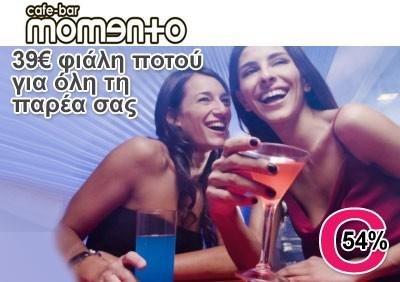39€ για μια απλή φιάλη ποτού, για όλη τη παρέα σας (χωρίς περιορισμό ατόμων) στο νεανικό και μοντέρνο στέκι, Momento Stage στο Περιστέρι. Αρχική Αξία 85€. Έκπτωση 54%