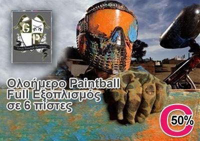 12,5€ για μία ολόκληρη ημέρα Paintball, με πλήρη ατομικό εξοπλισμό και 150 χρωματοσφαίρες, σε έξι διαφορετικές πίστες μέσα στο δάσος, στο Greek Paintball Battlefield, στη Μαλακάσα, για να κατακτήστε με την αντοχή, την εξυπνάδα & το ομαδικό σας πνεύμα, ένα