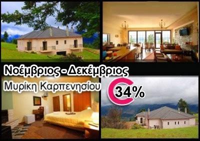 139€ από 210€, 4 ημέρες, 3 διανυκτερεύσεις, για 2 άτομα, στην πολύ όμορφη ορεινή Μυρίκη Καρπενησίου, για την περίοδο 01/11/2012 έως 02/12/2012 αναχώρηση στις 17.00(late check out), με διαμονή στον πολυτελή ξενώνα Epi Χenia Pandokos. Στη διάθεση σας πλούσι