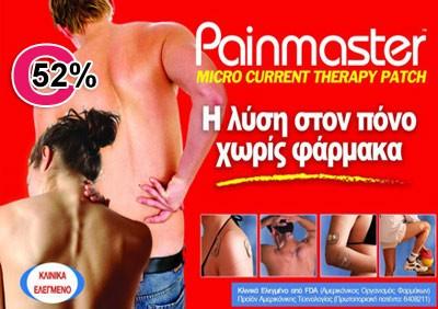 Μόνο 12€ για να αντιμετωπίσετε όλους τους μυοσκελετικούς πόνους με φυσικό τρόπο, χωρίς φάρμακα, με τον πρωτοποριακό μηχανισμό επιθεμάτων μικρορευμάτων Painmaster (MCT), που είναι ασύγκριτα αποτελεσματικό και σταματά τον πόνο, απλά τοποθετώντας τον περιμετ
