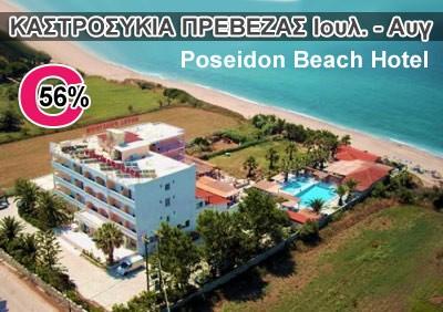 195€ από 540€ για 4ήμερη διαμονή σε δίκλινο δωμάτιο με πλούσιο πρωινό & μεσημεριανό ή βραδινό γεύμα, στο πλήρως ανακαινισμένο ξενοδοχείο Poseidon Beach Hotel, στην Πρέβεζα, 10 μέτρα μόνο, από τα υπέροχα νερά του Ιονίου Πελάγους. Η προσφορά ισχύει για την