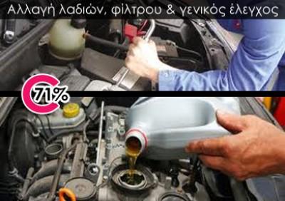 40€ από 140€ για την αλλαγή λαδιών, φίλτρου και τον γενικό διαγνωστικό & τεχνικό έλεγχο ηλεκτρικών, ηλεκτρονικών και μηχανικών μερών του αυτοκινήτου σας ανεξάρτητα της μάρκας έως 1800cc από την AMQS στο Νέο Ηράκλειο Αττικής. Έκπτωση 71%