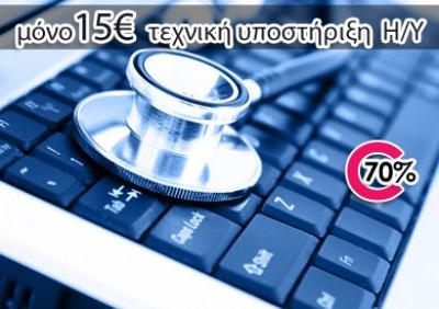 15€ για επισκευή, συντήρηση, τεχνική υποστήριξη Desktop, Laptop, Netbook, Εκτυπωτή, Οθόνης ή Fax. Αρχική τιμή 60€. Έκπτωση για εσάς 70%.