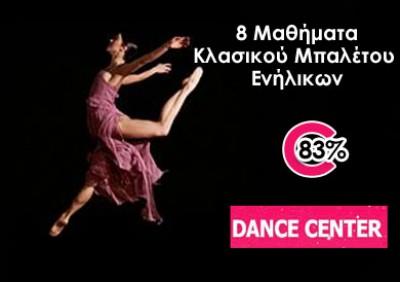 8 Μαθημάτα Κλασικού Μπαλέτου Ενηλίκων, μόνο 15€ για 1 μήνα, διάρκειας 1,5 ώρας το κάθε ένα. Δώρο τα έξοδα εγγραφής. Μια μοναδική προσφορά από την Σχολή Μπαλέτου και Χορού DANCE CENTER στο Νέο Ηράκλειο. Αρχικής Αξίας 90€ . ΕΚΠΤΩΣΗ 83%