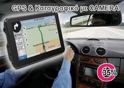 "GPS και καταγραφικό εικόνας, 5.0"" TFT έγχρωμη touch screen, ιδανικό για το αυτοκίνητό σας, μόνο 129€ από 198€. Το πακέτο περιλαμβάνει μία μνήμη SD με χάρτες και μία βάση στήριξης οχημάτων. Έκπτωση 35%"