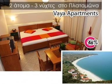 89€ από 165€, για υπέροχες διακοπές 4 ημερών (3 νύχτες), στον Πλαταμώνα Πιερίας για 2 άτομα , στο σύγχρονο & φιλόξενο τουριστικό συγκρότημα, Platamonas Vaya Apartments, για την περίοδο: 01/05/2012 – 30/06/2012 & 01/09/2012 – 31/10/2012. Μια προσφορά με έκ