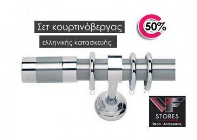 Μοναδική προσφορά, με ένα Ελληνικής κατασκευής σετ κουρτινόβεργας με 49€ που περιλαμβάνει τα εξής : (α) Μία ανοξείδωτη σωλήνα, διαμέτρου 25 χιλιοστών & μήκους 2 μέτρων, (β) Δύο ορειχάλκινα στηρίγματα για την τοποθέτηση της κουρτινόβεργας (γ) Δύο ορειχάλκι