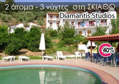 69€ από 116€, για να χαρείτε την πανέμορφη ΣΚΙΑΘΟ, ένα τετραήμερο (3 νύχτες) για 2 άτομα σε δωμάτιο με θέα στην πισίνα του Diamantis Studios που βρίσκεται σε ένα ήσυχο περιβάλλον, μόλις 10λεπτά απόσταση με τα πόδια από την διασκέδαση και την νυχτερινή ζωή