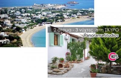 69€, για ένα 4ήμερο (3 νύχτες) σε δίκλινο στο όμορφο νησί της ΣΚΥΡΟΥ στα περιποιημένα δωμάτια του συγκροτήματος Πανόραμα Studiοs. Περίοδος που καλύπτει η προσφορά: 01/05/2012 – 10/07/2012 & 01/09/2012 – 31/10/2012. Μια προσφορά του Velas Tours αρχικής αξί