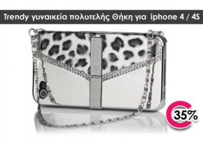 26€ για μια trendy γυναικεία πολυτελή σκληρή Θήκη Leopard για το iphone 4 / 4S , με τεχνητά διαμάντια(stras) σε διάφορα χρώματα που έχει αλυσίδα για να την κρατάτε και σαν τσαντάκι, με ΔΩΡΕΑΝ αποστολή σε όλη την Ελλάδα. Προσφορά του ηλεκτρονικού καταστήμα