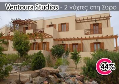 45€ από 80€, δύο (2) άτομα, για τριήμερη διαμονή (δύο νύχτες) στην κοσμοπολίτικη Σύρο, σε δίκλινο δωμάτιο με late check-out ή εναλλακτικά 59€ από 120€ για τρεις νύχτες στo φιλόξενο περιβάλλον των Ventoura Studios and Apartments. Έκπτωση 44%