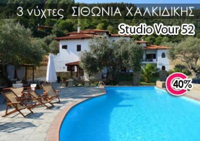 69€ από 116€, για ένα υπέροχο 4ήμερο (3 νύχτες) 2 ατόμων σε δίκλινο δωμάτιο στην ΣΙΘΩΝΙΑ της ΧΑΛΚΙΔΙΚΗΣ στα ευρύχωρα δωμάτια του ολοκαίνουργιου συγκροτήματος Studiο Vour 52. Μια προσφορά του Velas Tours για την περίοδο από 01/05/2012 – 30/06/2012 & 01/09/