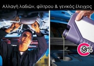 63€ για την αλλαγή λαδιών, φίλτρου και τον γενικό διαγνωστικό & τεχνικό έλεγχο ηλεκτρικών, μηχανικών και ηλεκτρονικών μερών του αυτοκινήτου σας ανεξαρτήτου μάρκας έως 1800cc στο Νέο Ηράκλειο Αττικής από την AMQS. Αρχικής αξίας 140€. Έκπτωση 58%