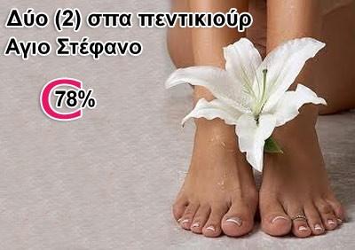 15€ για δύο (2) SPA πεντικιούρ σε καρέκλα μασάζ, που περιλαμβάνουν ειδικό peeling και μάσκα για πανέμορφα, βελούδινα και απαλά στο άγγιγμα άκρα. Προσφορά που δεν πρέπει να χάσετε από τα Nails In the City στoν Άγιο Στέφανο. Αρχική τιμή από 58€. Έκπτωση 78%