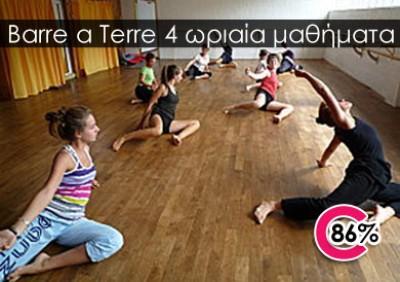 8€ από 57€, τελευταία ευκαιρία, για 4 ωριαία μαθήματα ΠΡΩΙΝΗΣ ΓΥΜΝΑΣΤΙΚΗΣ. Εξαιρετικό μάθημα έντονης γυμναστικής με ασκήσεις στο πάτωμα, με την τεχνική «Barre a Terre» η οποία είναι πρόδρομος του Pilates και σμιλεύει το σώμα δίνοντας του ένα υπέροχο καλλί