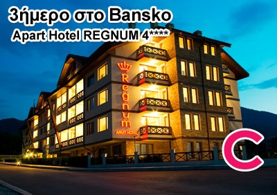 ΧΕΙΜΕΡΙΝΕΣ ΑΠΟΔΡΑΣΕΙΣ ΣΤΟ ΜΠΑΝΣΚΟ με 69€ ανά άτομο, για 2 διανυκτερεύσεις  ή 99€ για 3 διανυκτερεύσεις στο Apart Hotel Regnum με πρωινό και wellness πακέτο και εξωτερικό τζακούζι με μεταλλικό νερό και ατμούς που προσφέρει μια αξέχαστη εμπειρία.
