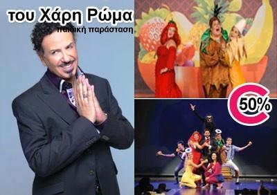 Στο Θέατρο REX η παιδική παράσταση «Το παιδί που μίλαγε με τα φρούτα»  Μόνο 12€ για την είσοδο (2) ατόμων στη παιδική θεατρική παράσταση του ΧΑΡΗ ΡΩΜΑ. Πλαισιώνεται με την υπέροχη μουσική του Γιάννη Ζουγανέλη. Η παράσταση είναι ένα σύγχρονο παραμύθι με καταστάσεις που η ελληνική οικογένεια αντιμετωπίζει καθημερινά. Δίνετε 2€ για την αγορά του κουπονιού και 10€ στο ταμείο του θεάτρου!