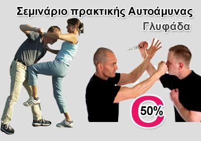25€ από 50€, για 4 ώρες σεμινάριο αυτοάμυνας για άνδρες και γυναίκες, ηλικίας άνω των 18 ετών από την WCA ACADEMY, στην Γλυφάδα. Το σεμινάριο αυτοάμυνας θα διεξαχθεί σε δύο Κυριακές, την Κυριακή 14/10/2012, 11.00 - 1.00 το πρωί και την Κυριακή 21/10/2012