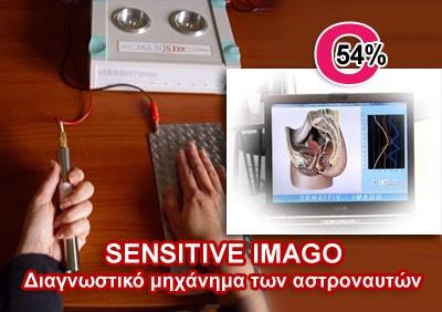 ΓΙΑ ΛΙΓΟ ΚΑΙΡΟ, 65€, για τον πλήρη έλεγχο της υγείας σας, με το υπερσύγχρονο διαγνωστικό μηχάνημα κβαντικής ιατρικής, βιο-ανάδρασης και βιο-θεραπείας, SENSITIV IMAGO, αξίας 140€. Εξαιρετική προσφορά της Painmaster Hellas Ltd με έκπτωση 54%