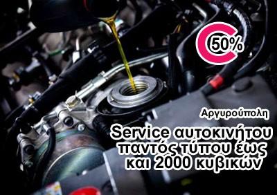 Service αυτοκινήτου έως και 2000 κυβικών που περιλαμβάνει την εργασία και τα ανταλλακτικά!! 15€ εκπτωτικό κουπόνι που θα σας εξασφαλίσει έκπτωση 50% για το Γενικό Service αυτοκινήτου παντός τύπου έως και 2000 κυβικών που περιλαμβάνει αλλαγή λαδιών, φίλτρο