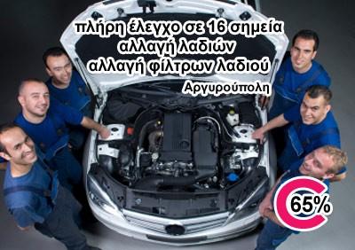Μόνο 35€ για ένα ολοκληρωμένο service αυτοκινήτου έως 2.000cc, Δυνατότητα δωρεάν παραλαβής και παράδοσης του αυτοκινήτου σας, στο χώρο σας. Περιλαμβάνει πλήρη έλεγχο σε 16 σημεία, αλλαγή λαδιών και αλλαγή φίλτρων λαδιού. Μια προσφορά του εξειδικευμένου συνεργείου Goumas Service στην Αργυρούπολη. Δίνετε 7€ για εκπτωτικό  κουπόνι και 28€ απευθείας στην επιχείρηση. Αρχική αξία 100€. Έκπτωση 65%!