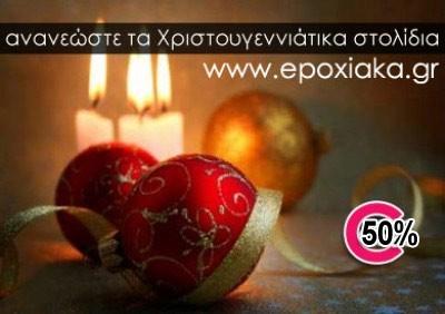 Χριστουγεννιάτικη Προσφορά! Ανανεώστε τα στολίδια του δέντρου σας οικονομικά με 30€ από 60€ με εκπληκτικές επιλογές, όμορφα σετ από γιορτινές κόκκινες ή χρυσές μπάλες, λούτρινους Άη Βασίληδες & γιρλάντες. Στολίδια από το epoxiaka.gr για να στολίσετε το δέ