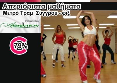 Με 25€ από 120€, απεριόριστα μαθήματα για ένα μήνα σε ZUMBA, Salsa, Αργεντίνικο TANGO, ORIENTAL, LATIN, Ευρωπαϊκούς & ελληνικούς χορούς. Οι έμπειροι καθηγητές της Σχολής Χορού Αθήναιον, που βρίσκεται έναντι της στάσης μετρό-τραμ Συγγρού- Φιξ, θα σας ταξιδ