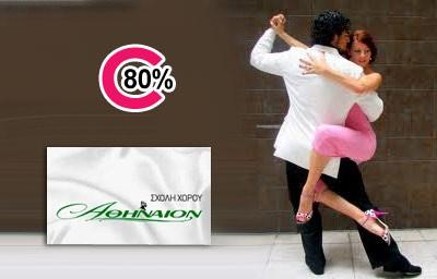 Διασκεδάστε χορέυοντας και κάνοντας ταυτόχρονα γυμναστική. Επιλογή (α) με 16€ από 80€ για 10 μαθήματα, ή (β) 39€ από 150€ για 25 μαθήματα από τους εξής χορούς: ZUMBA, Salsa, Αργεντίνικου TANGO, ORIENTAL, LATIN, Ευρωπαϊκούς & ελληνικούς χορούς. Ξεκινήστε τ