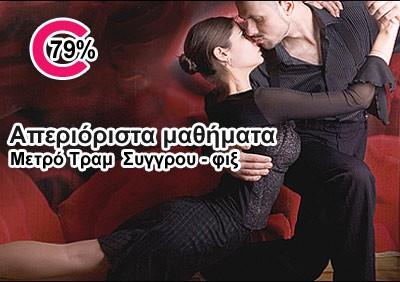 Απεριόριστα μαθήματα για ένα μήνα, μόνο 25€ από 120€, σε ZUMBA, Salsa, Αργεντίνικο TANGO, ORIENTAL, LATIN, Ευρωπαϊκούς & ελληνικούς χορούς. Οι έμπειροι καθηγητές της Σχολής Χορού Αθήναιον, που βρίσκεται έναντι της στάσης μετρό-τραμ Συγγρού- Φιξ, θα σας τα