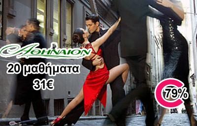Κάντε μαθήματα χορού, στην πιο κεντρική και εύκολα προσβάσιμη Σχολή Χορού Αθήναιον έναντι της στάσης μετρό-τραμ Συγγρού- Φιξ μόνο με 31€ από 150€ για 20 μαθήματα με επιλογή από τους εξής χορούς:  ZUMBA, Salsa, Αργεντίνικου TANGO, ORIENTAL, LATIN, Ευρωπαϊκούς & ελληνικούς χορούς.  Ξεκινήστε το μαγικό ταξίδι του χορού με τους έμπειρους καθηγητές της  Σχολής Χορού Αθήναιον.  Έκπτωση 82%
