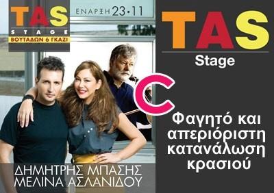 Τα μεσημέρια της Κυριακής στο TAS Stage στο Γκάζι, διασκεδάστε με τον Δημήτρη Μπάση, Μελίνα Ασλανίδου και τον γνωστό Κρητικό ερμηνευτή Χαράλαμπο Γαργανουράκη, (έως τις 16/12/2012), αγοράζοντας εκπτωτικό κουπόνι 5€ που περιλαμβάνει φαγητό και απεριόριστη κ