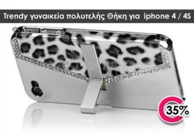 Για το iphone 4 / 4S, trendy γυναικεία πολυτελή σκληρή Θήκη Leopard, μόνο 26€ με τεχνητά  διαμάντια (stras) σε διάφορα χρώματα που έχει αλυσίδα για να την κρατάτε και σαν τσαντάκι, με ΔΩΡΕΑΝ αποστολή σε όλη την Ελλάδα. Προσφορά του ηλεκτρονικού καταστήματος Mobile-parts.gr, για όσες θέλουν να ξεχωρίζουν, αξίας 40€. Έκπτωση 35%